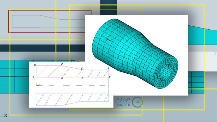 مدل سازی سیلندر مخروطی