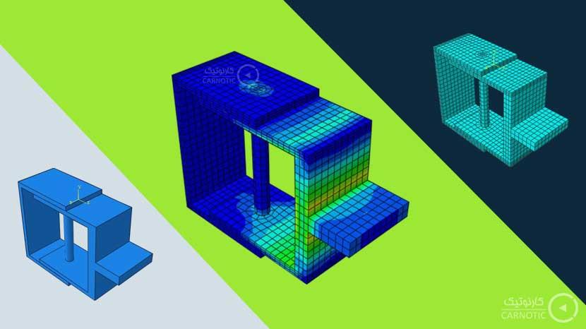 تحلیل تنش استاتیکی حاصل از جابجایی یک اتصال سه بعدی در نرم افزار آباکوس