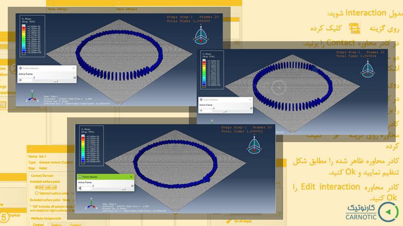 مدلسازی و شبیهسازی یک دومینو برای تحلیل و آنالیز تنشهای موجود
